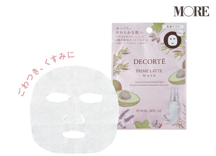 顔パック・シートマスク特集 - 美白ケアや保湿に♪ 20代働く女子におすすめのパックまとめ_9