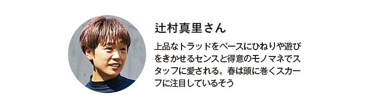 耳盛りアクセに最強コラボデニムも。スタイリスト辻村真理さんが「今気になる!」ファッションニュース♡_1