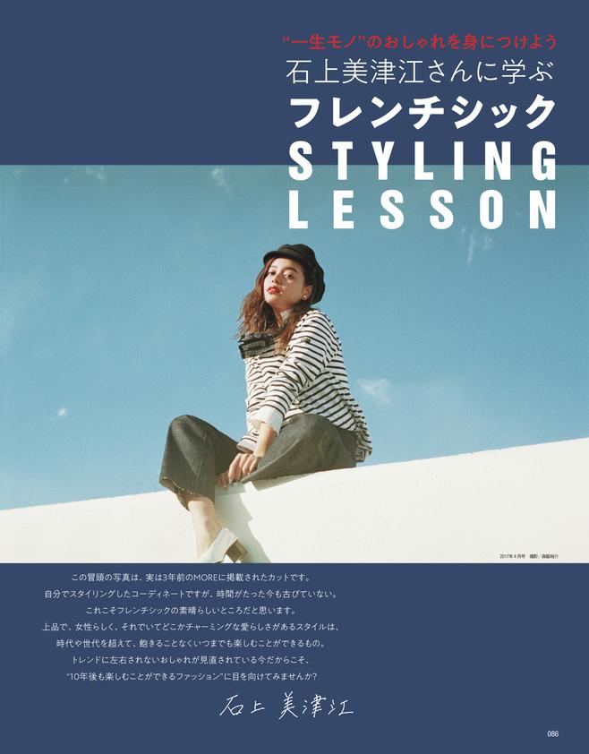 石上美津江さんに学ぶ フレンチシックSTYLING LESSON(1)