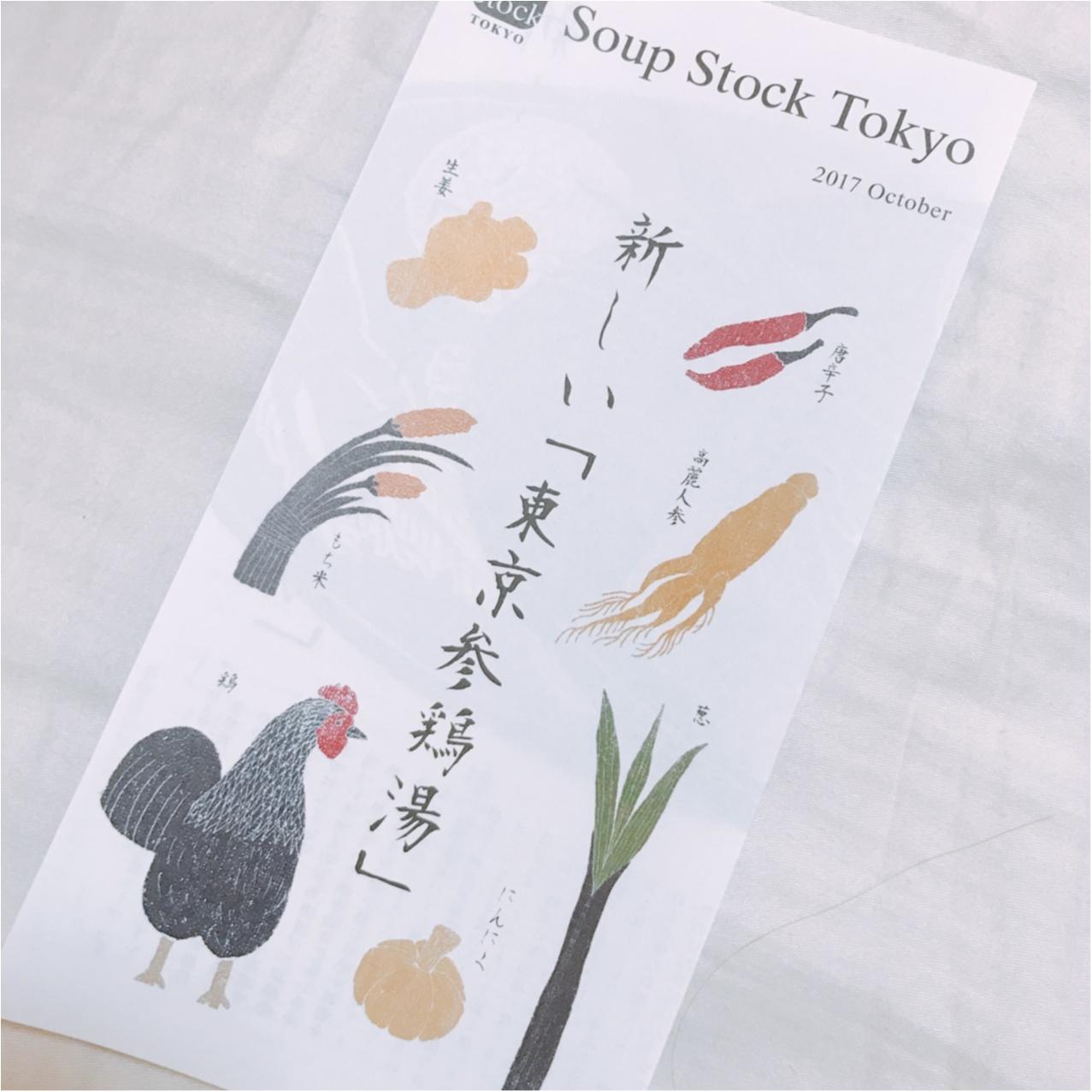 肌寒い日は《Soup Stock Tokyo》へ!新しくなった「参鶏湯(サンゲタン)」で温まろう♡_1
