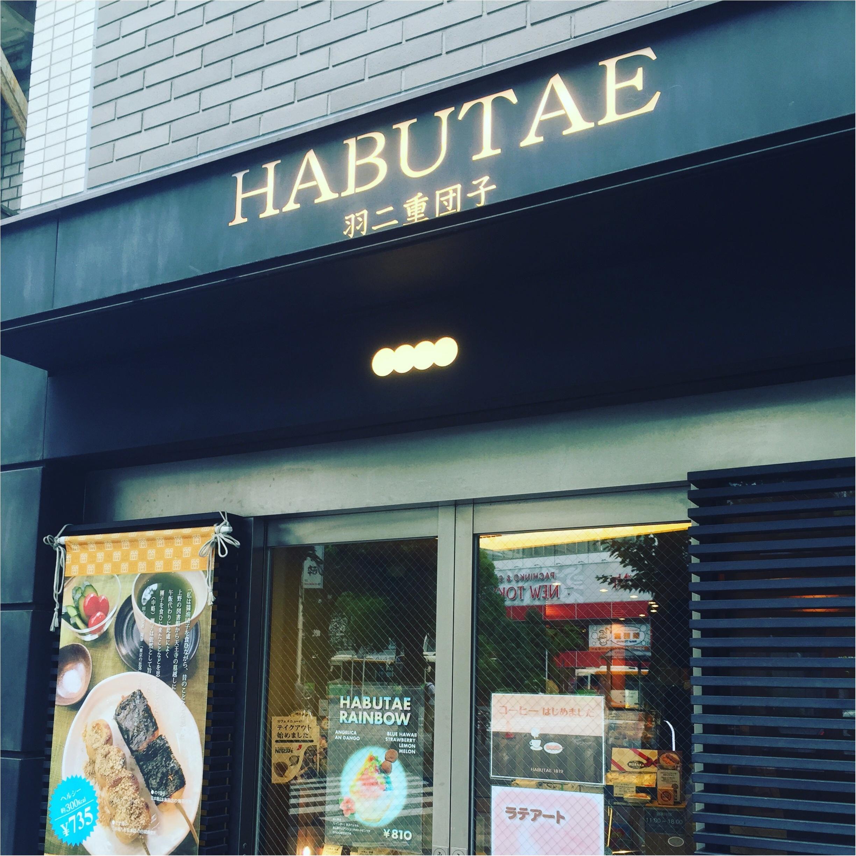 《*Cafe*》300kcalのヘルシー和ランチ♪ 羽二重団子カフェHABUTAEに行ってきました✨_1
