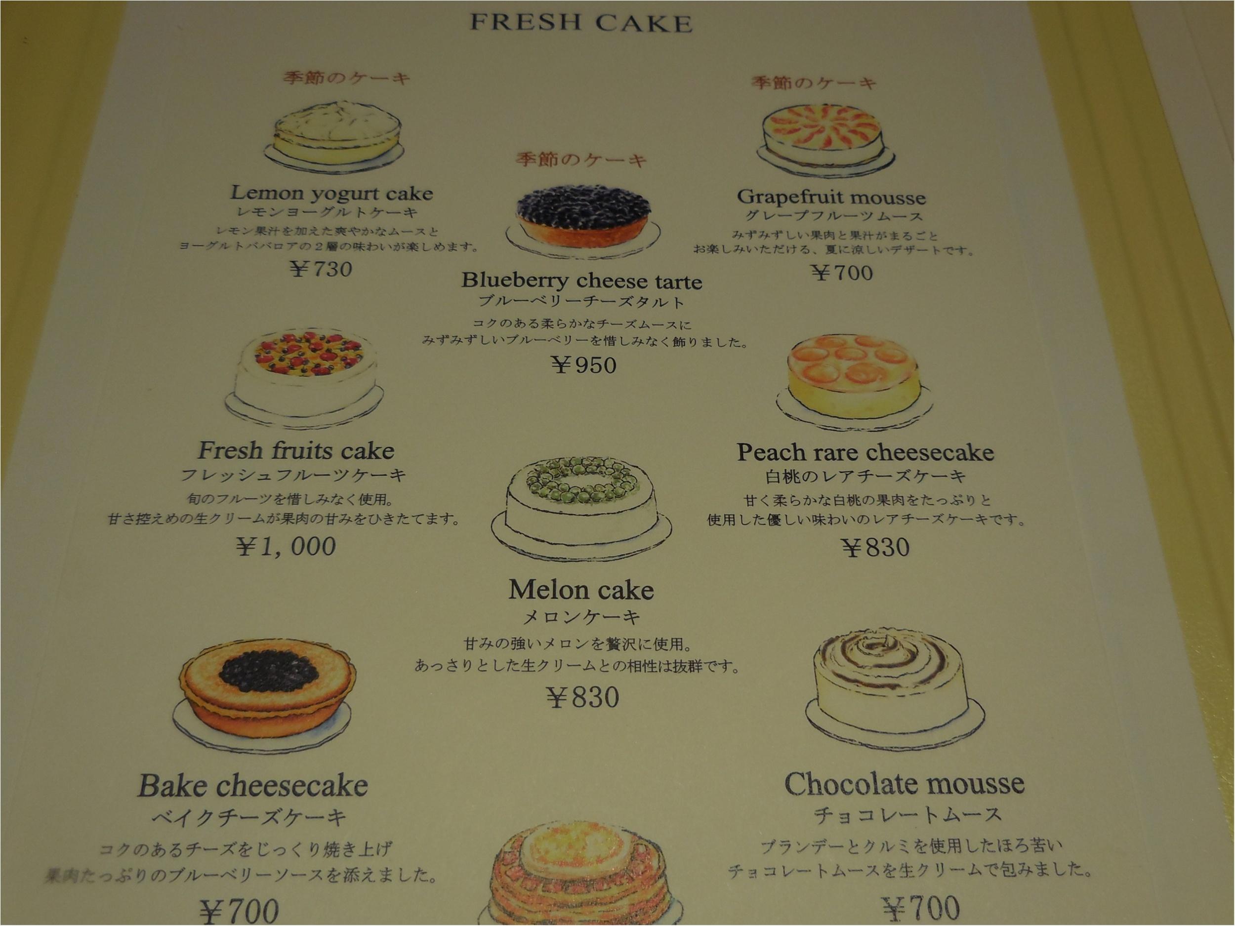 フレッシュフルーツケーキで有名な【ハーブス】はコーヒーがおかわりできる!_2