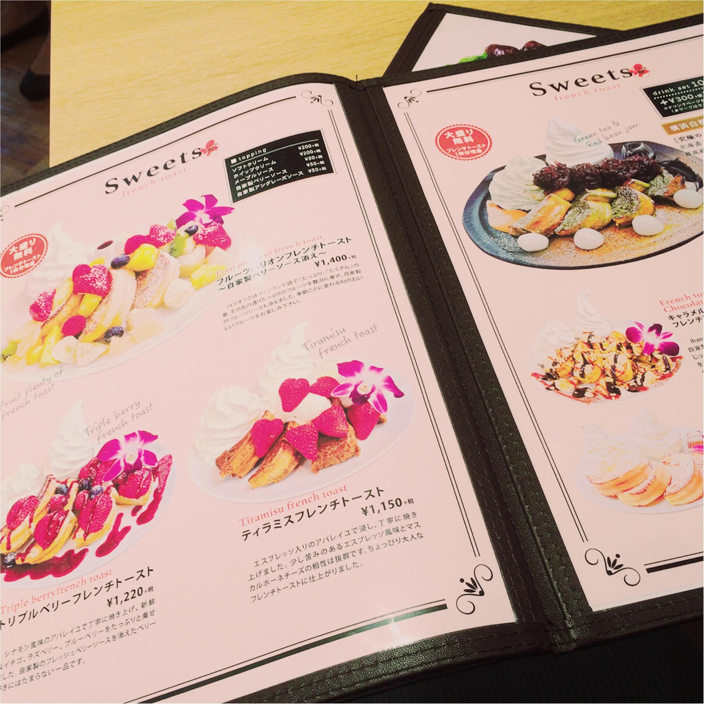 ★読めば絶対食べたくなる♡名古屋に来たら迷わず寄って欲しい、フレンチトースト専門店★_9