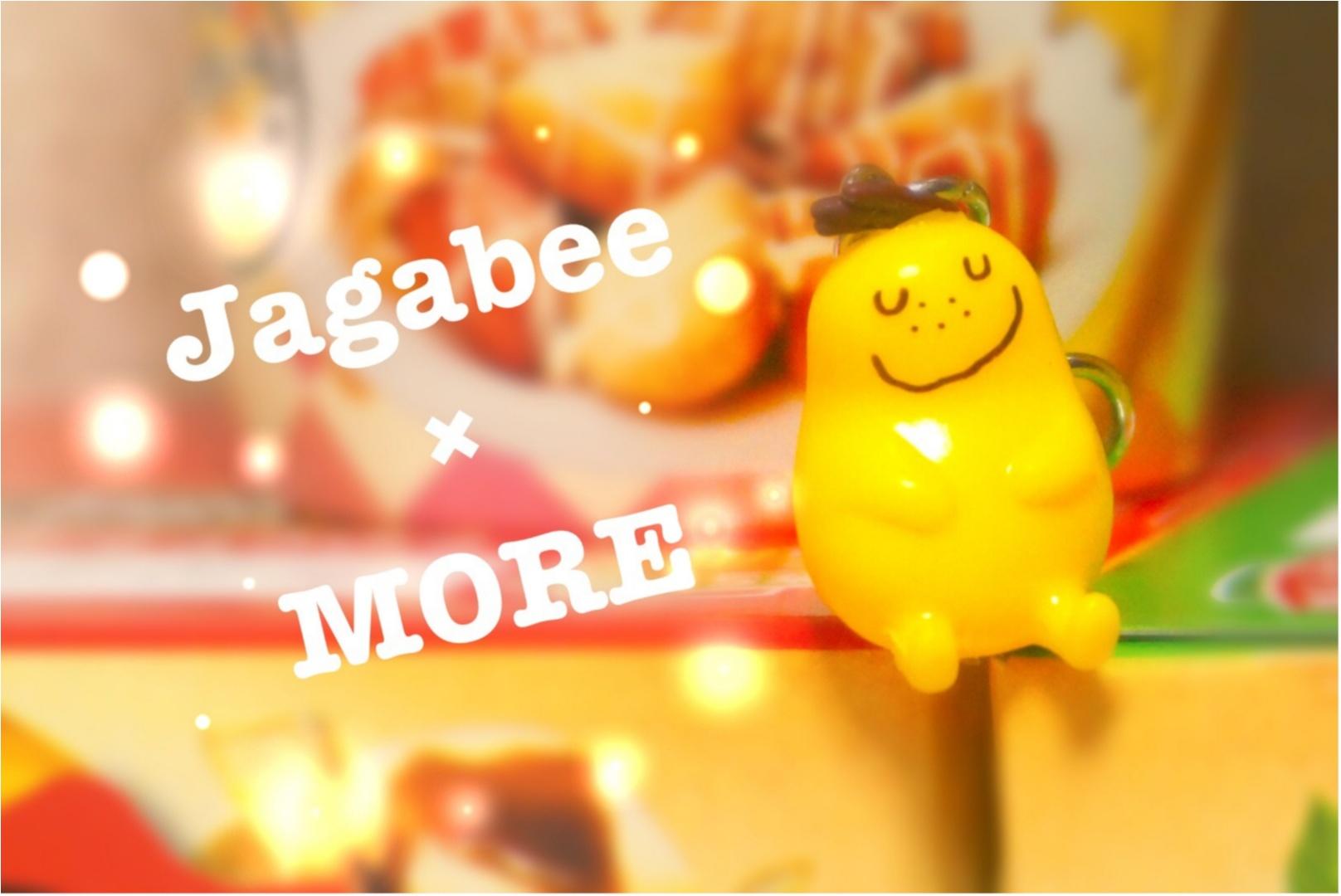 もう食べた⁉︎【Jagabee×MORE】私達が作ったコラボ商品『バターシナモン』が大好評発売中‼︎新商品が出来上がるまでの秘密も教えちゃう♡_4
