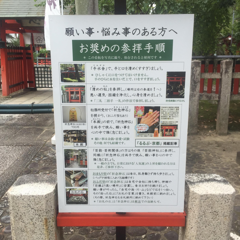 【京都】芸能人が殺到する!?車折神社で必勝祈願!!_3