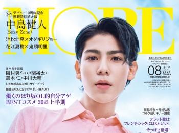 Snow Manのラウールさんが初のソロ表紙! 『MORE』8 月号は6/28発売!!