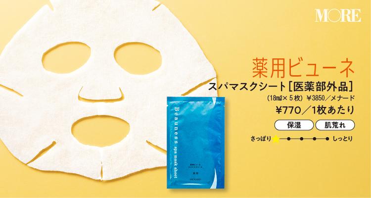 『薬用ビューネ』シートマスク