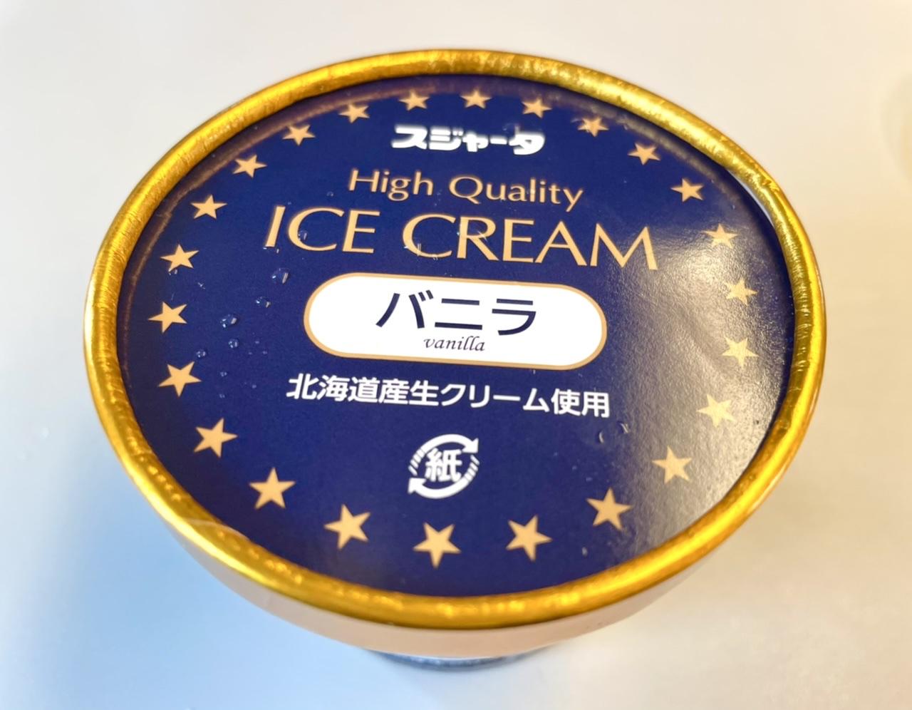 【ハーゲンダッ◯より濃厚⁉︎】生クリームを贅沢に使った新幹線のスジャータアイス_3
