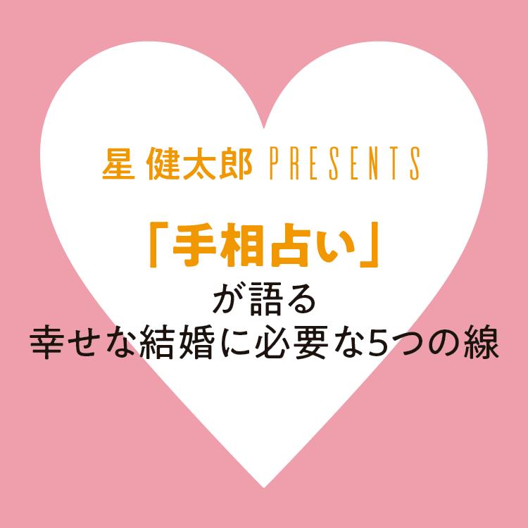 2019年 恋愛・結婚占い | 手相占い・SNS・心理テスト・浮気_27