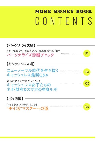 """別冊付録 """"お金の性格診断"""" MONEY BOOK(2)"""