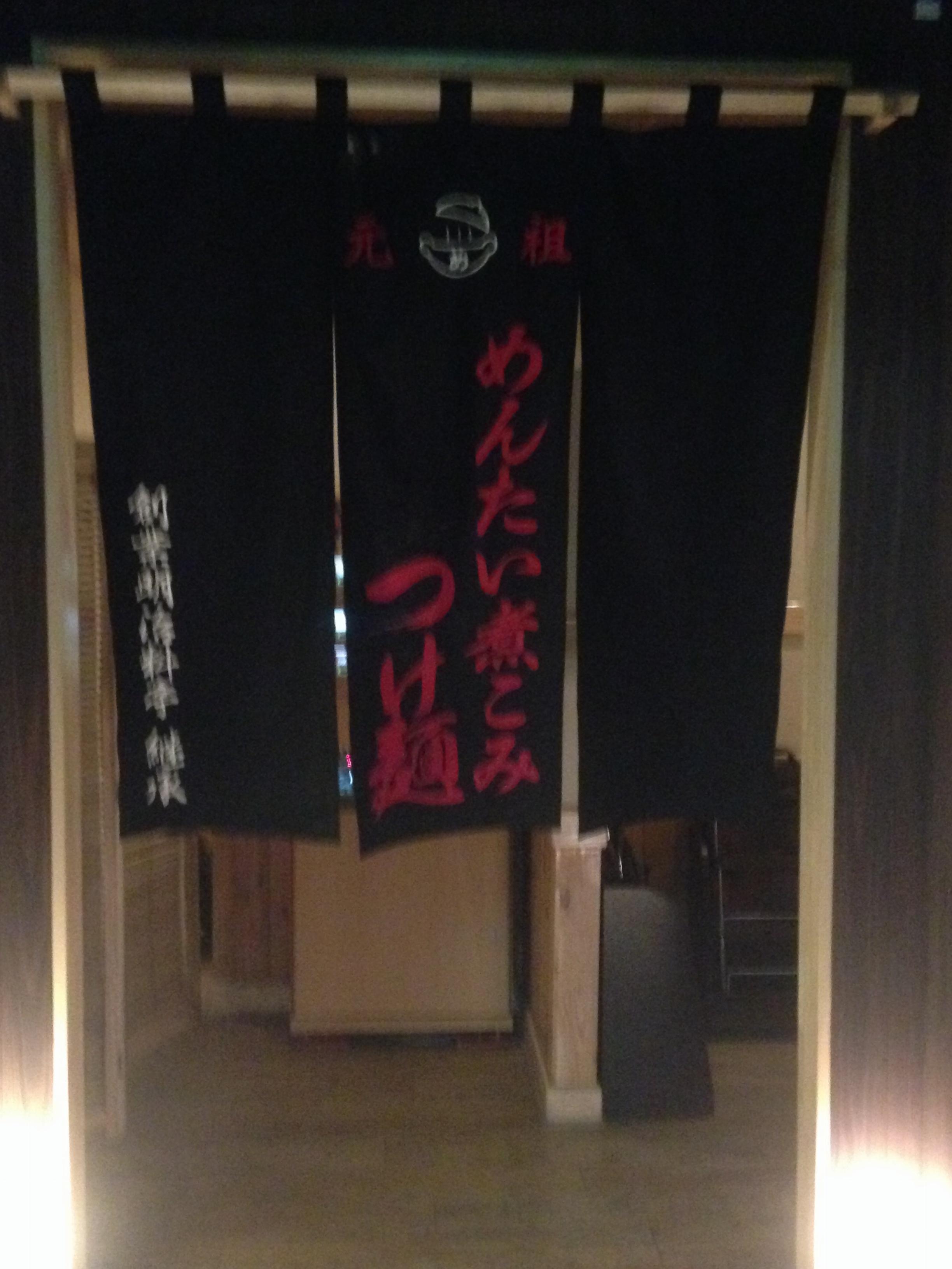 一度食べたら虜になる⁉️博多発・日本初の究極のつけ麺✨【元祖めんたい煮こみつけ麺】_1