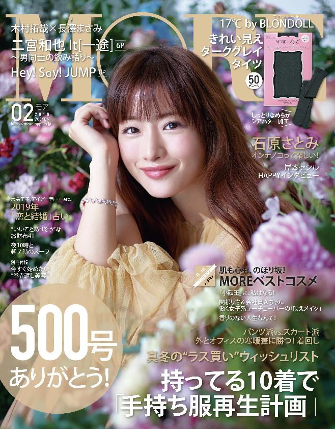 通巻500号のスペシャルな表紙を飾ったのは……石原さとみさんがMORE2月号に登場!_1
