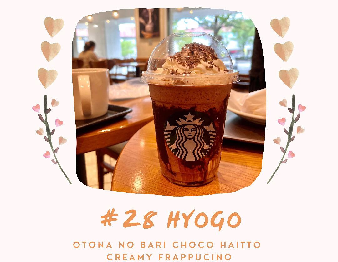 兵庫県限定、チョコレート風味なスターバックスのフラペチーノ。スムージーにはビターチョコがたくさん入っていて、ホイップの上にもチョコチップがのっている