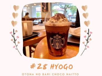 【#28 HYOGO】JIMOTOフラペチーノ❤︎兵庫県verれぽ(*✧×✧*)