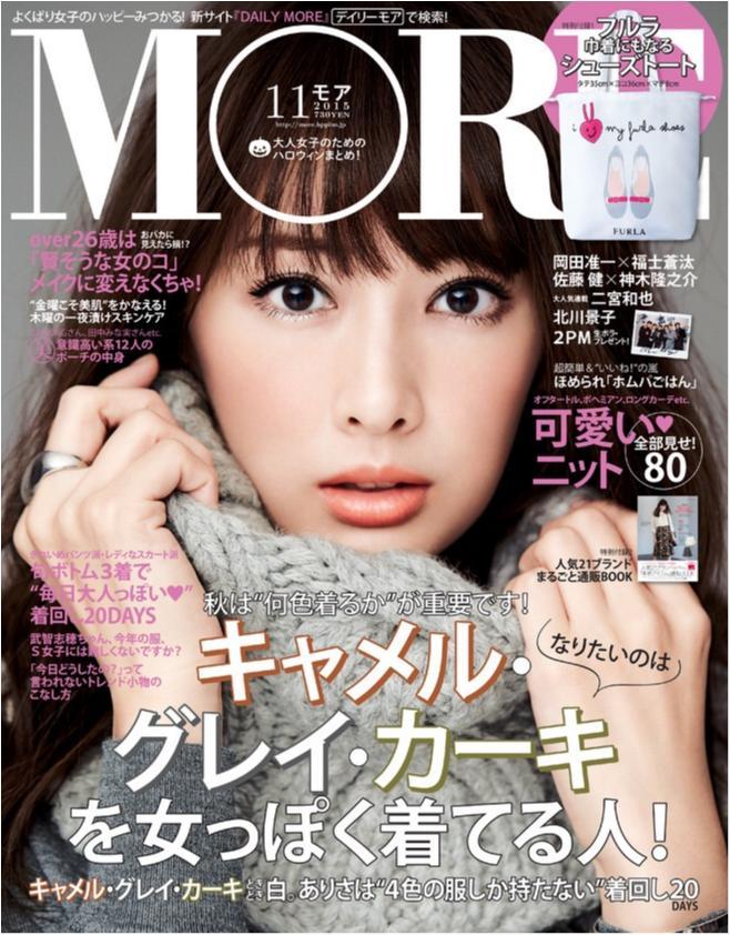 北川景子ちゃんが表紙♡ 彼女が恋するのは……? MORE11月号明日発売!_1