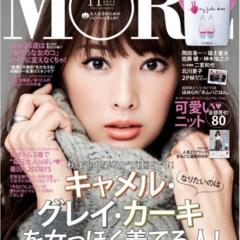 北川景子ちゃんが表紙♡ 彼女が恋するのは……? MORE11月号明日発売!