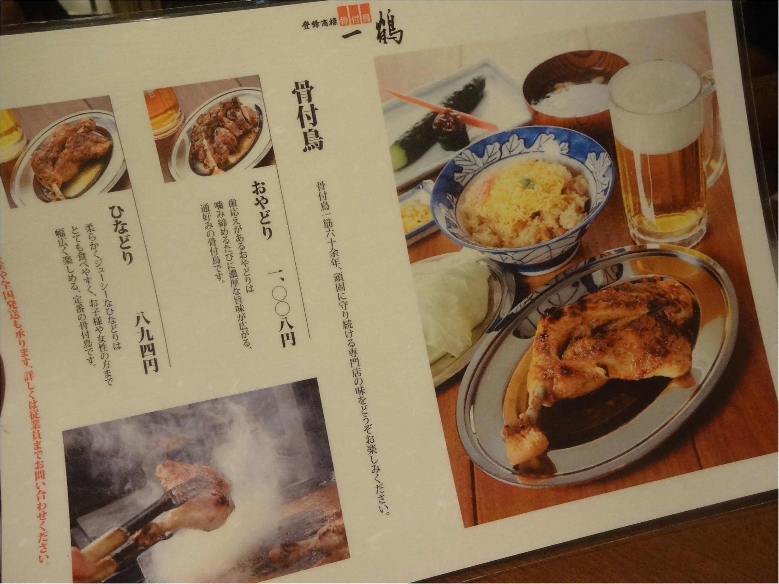 香川にきたら、絶品骨付鳥をご賞味あれ♡479ぱるるん_2