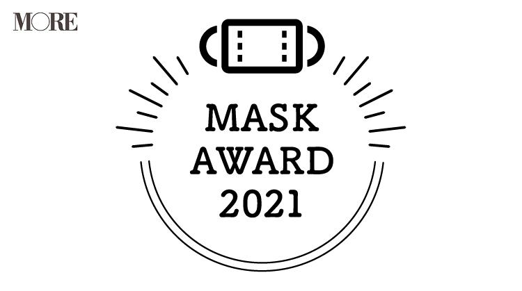 マスクアワードのロゴ