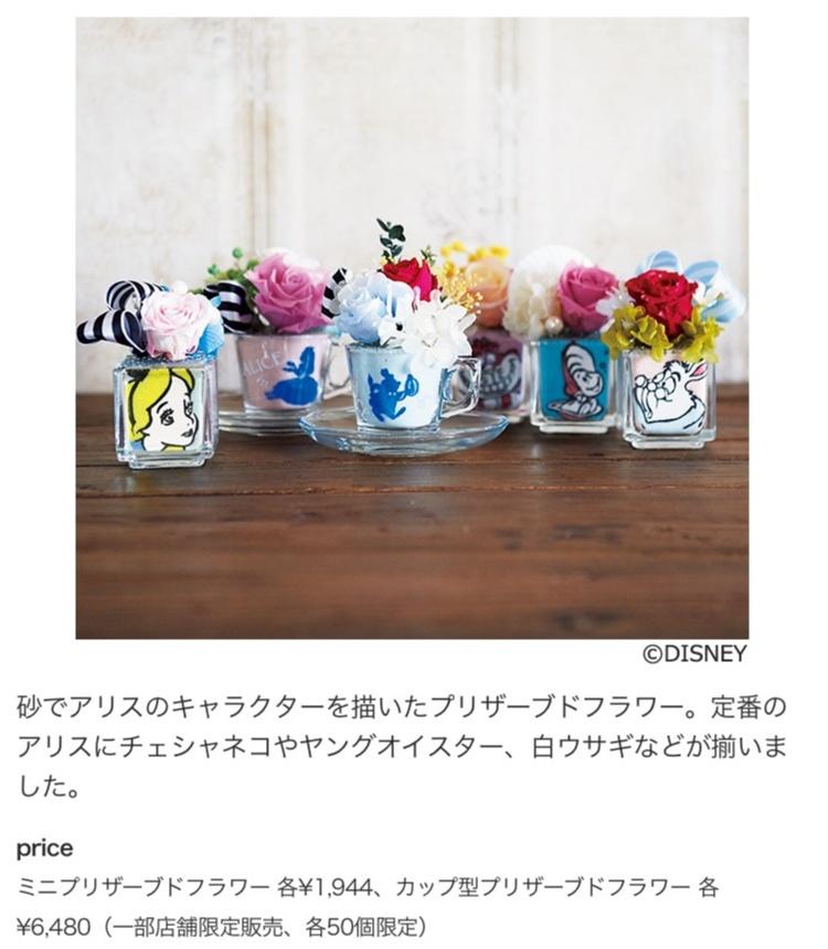 可愛すぎる雑貨たち♡「Afternoon Tea」のディズニーコレクション【ALICE in WONDERLAND】≪samenyan≫_6