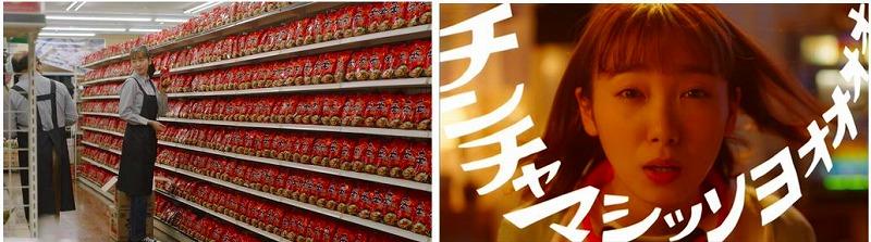 飯豊まりえの「辛ラーメン」新CM画像
