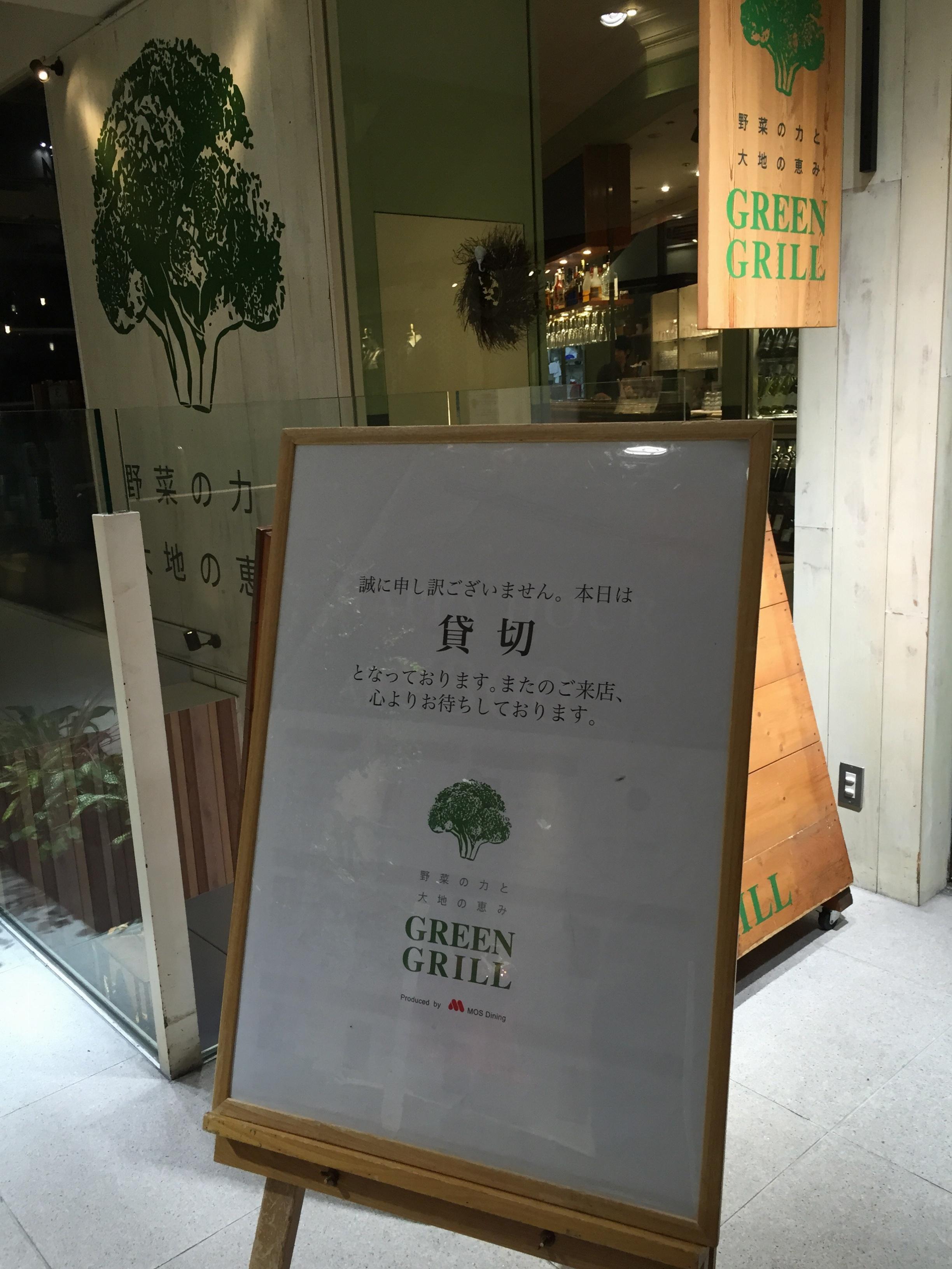 同窓会や結婚式二次会etc...貸切にぴったり✨野菜たっぷりメニューも嬉しい【*GREEN GRILL*】_2