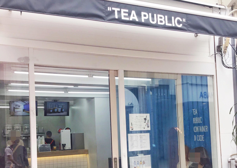 【#広島土産】インスタ映え間違いなし!広島発の黒糖タピオカ&タピオカティー専門店『TEA PUBLIC(ティーパブリック)』♡_7