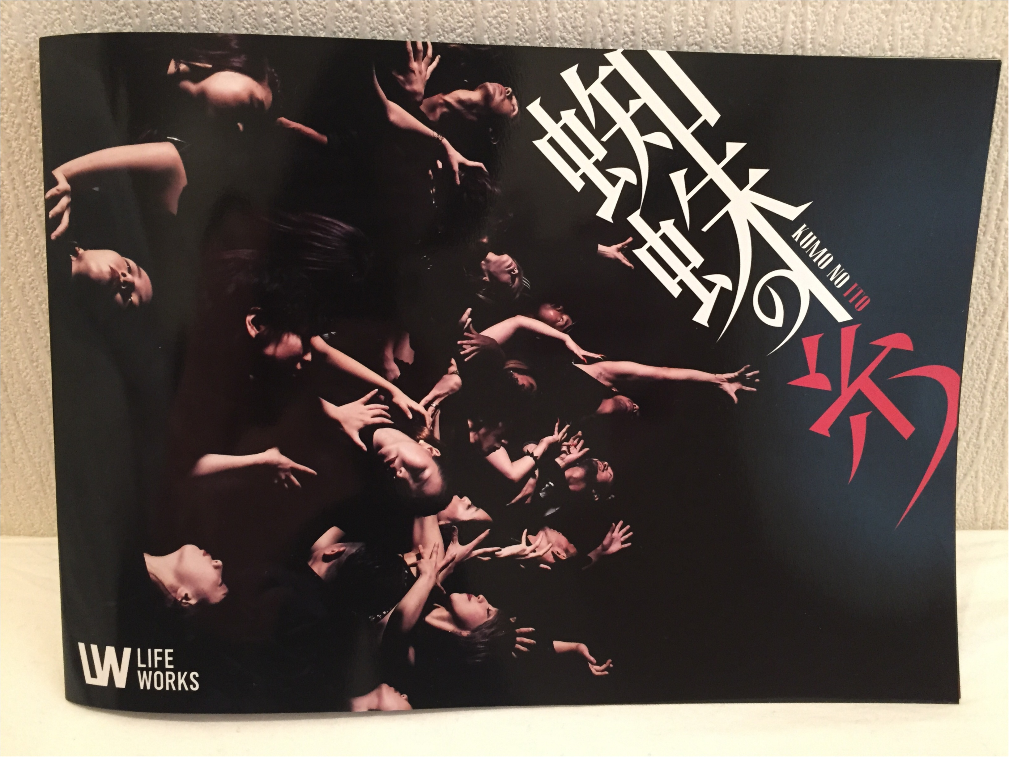 """再演決定!! """"ダンサーが主役""""の舞台を創る【LIFE WORKS vol.1 】「蜘蛛の糸」_4"""