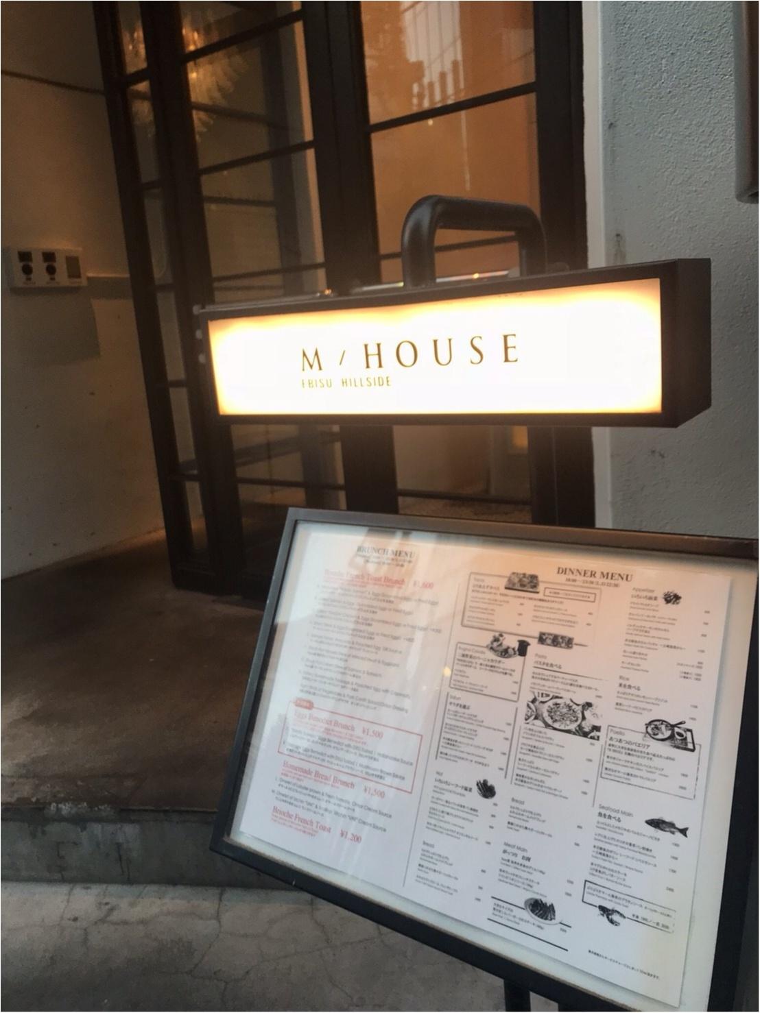 【モアハピ的三ツ星女子会スポット】焼きたてフレンチトーストが美味しい♡ブランチ専門店「M HOUSE」でアフターヌーンティー@東京・恵比寿_2