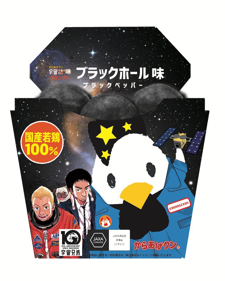 宇宙で食べたい「ブラックホール味」!? 12/5(火)発売の「からあげクン」がいろいろスゴイらしい……!!!_1