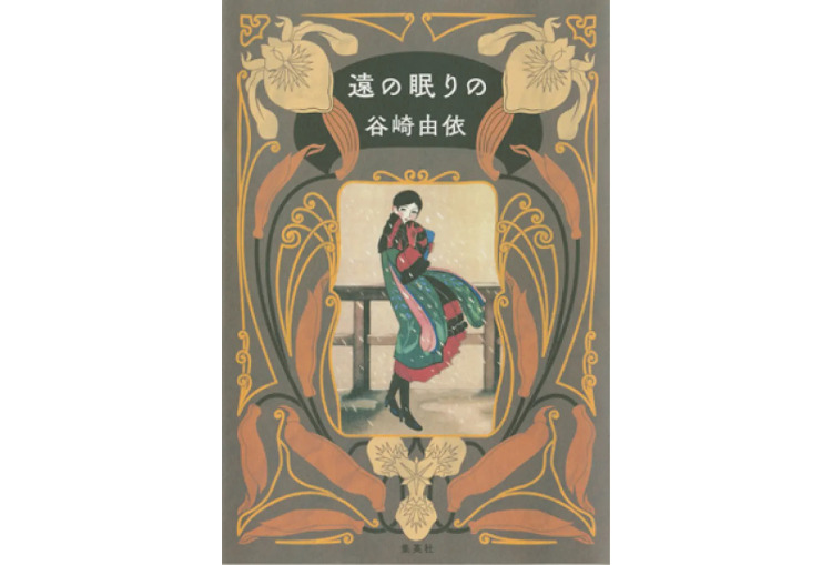女性におすすめの小説『遠の眠りの』谷崎由依