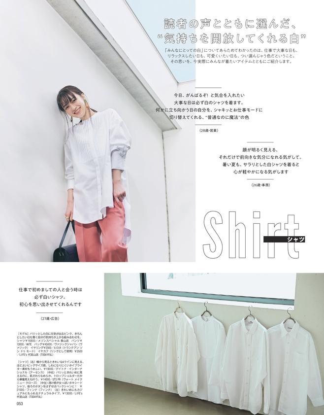 だから。気持ちを開放する「白」が着たい!(2)