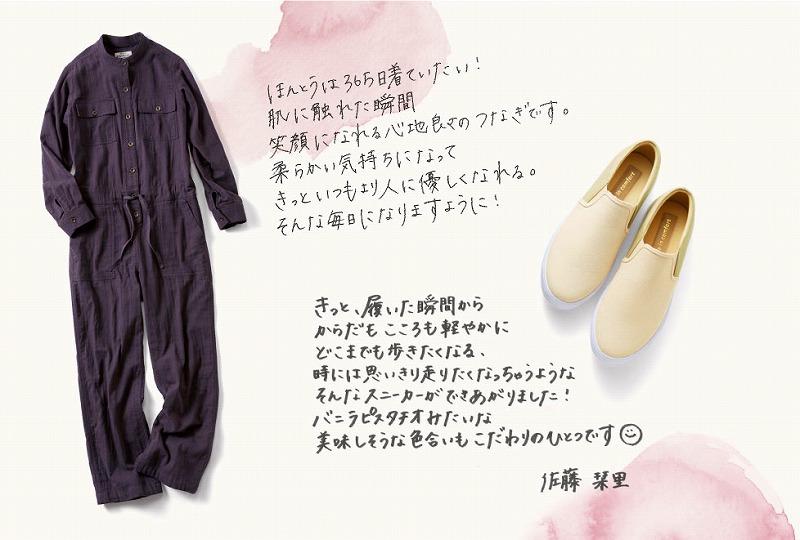 佐藤栞里のメッセージとつなぎ、スリッポンの画像