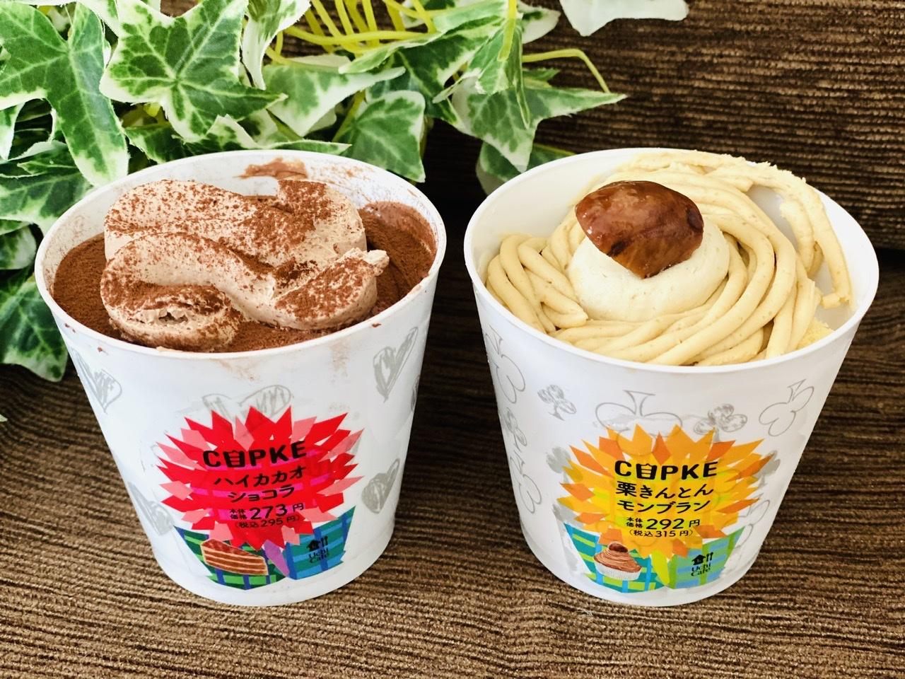【ローソンスイーツ】可愛すぎて2つ買い♡《CUPKE(カプケ)》から夏の新作3品登場!_2