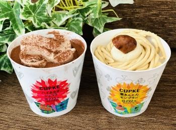 【ローソンスイーツ】可愛すぎて2つ買い♡《CUPKE(カプケ)》から夏の新作3品登場!
