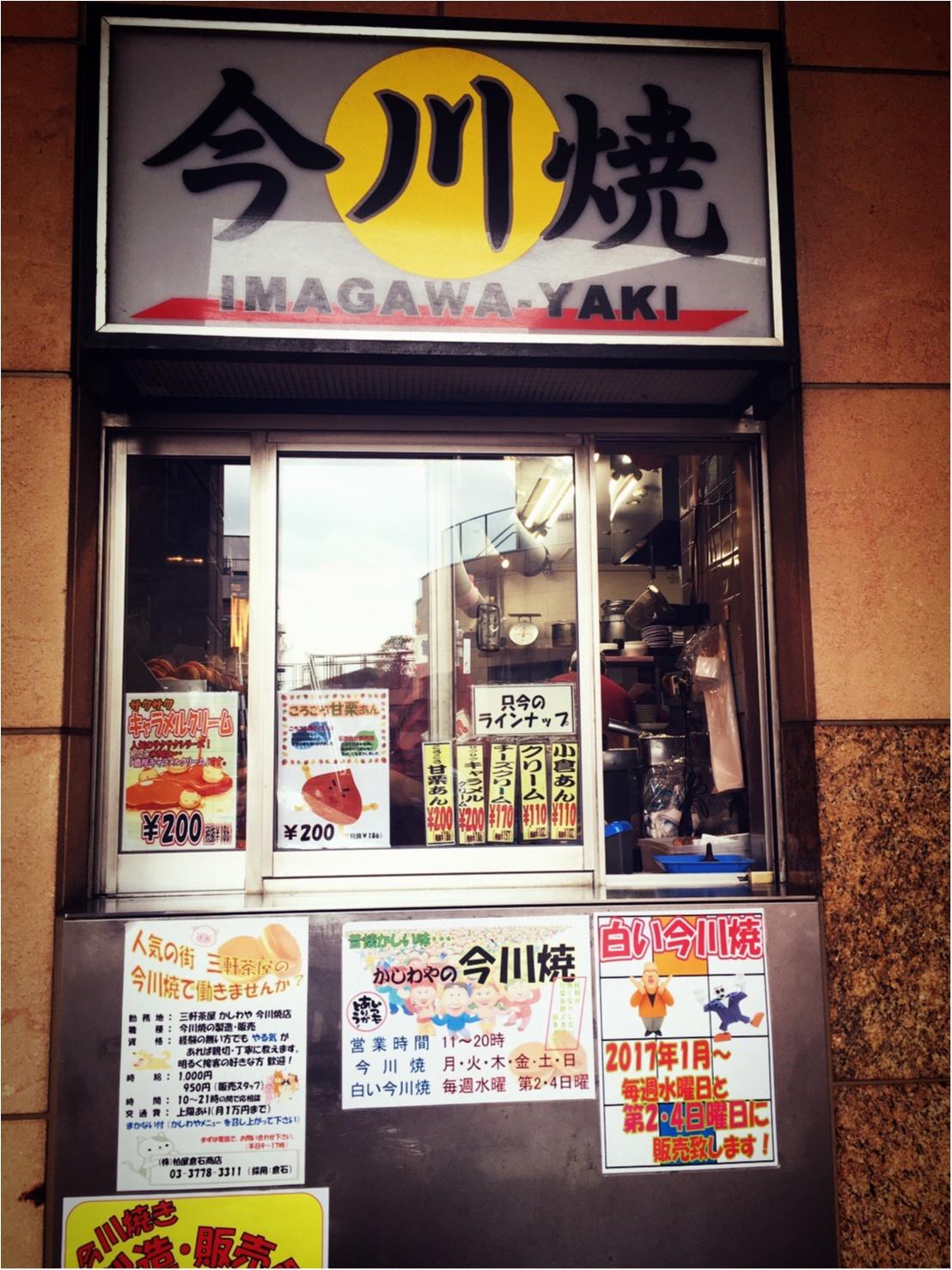 今川焼が美味しい季節になりました【三軒茶屋】行列が絶えない庶民の味。_1
