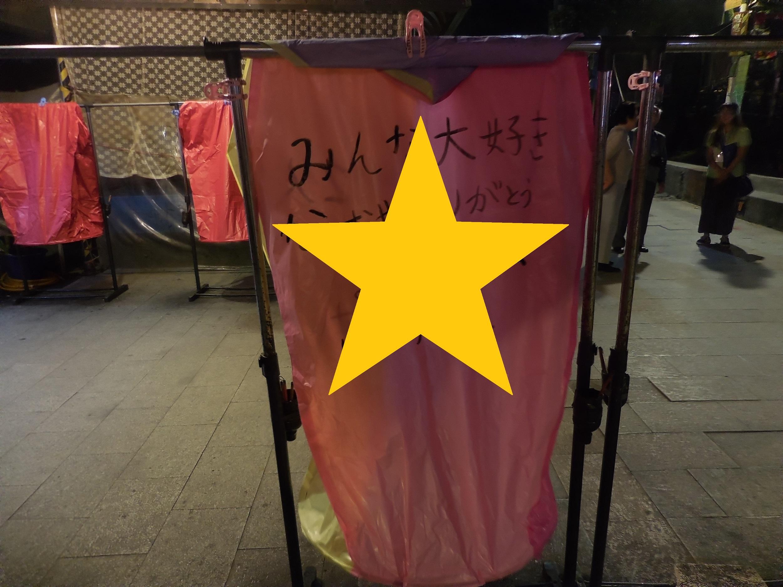 【台湾・十分】願いごとを空の神様へ届ける天燈あげを体験してきました。_6