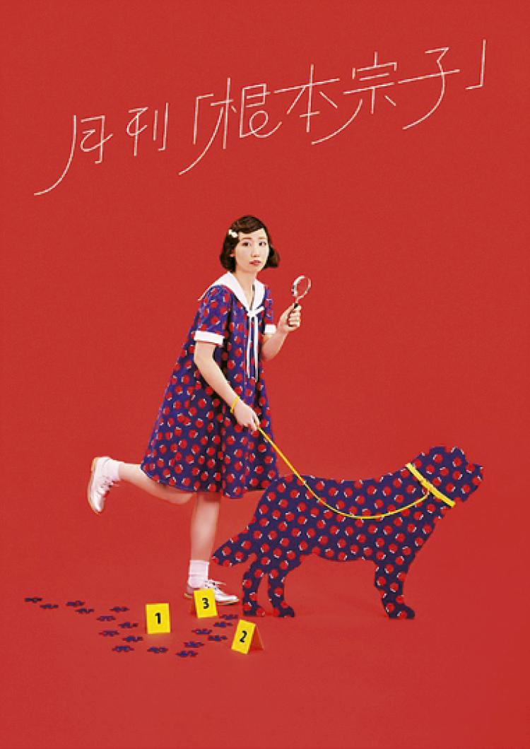愛犬ポリーの死、そして家族の話(仮),根本宗子,青山美郷