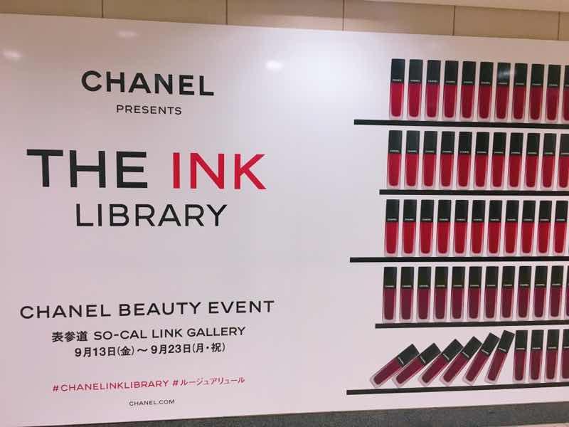 【プチギフト付】CHANELのビューティーイベントTHE INK LIBRARY で新色限定色を一足先に体感しよう_2
