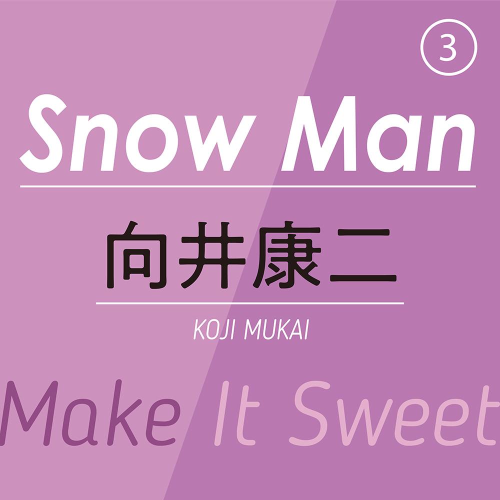 Snow Man③ ~ 向井康二 ~ 笑いと優しさで場を明るくする関西から来たムードメーカーの「甘い、オモイデ」とは?_1