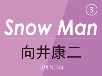 Snow Man③ ~ 向井康二 ~ 笑いと優しさで場を明るくする関西から来たムードメーカーの「甘い、オモイデ」とは?