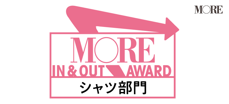 IN&OUTな春服アワードシャツ部門のマーク