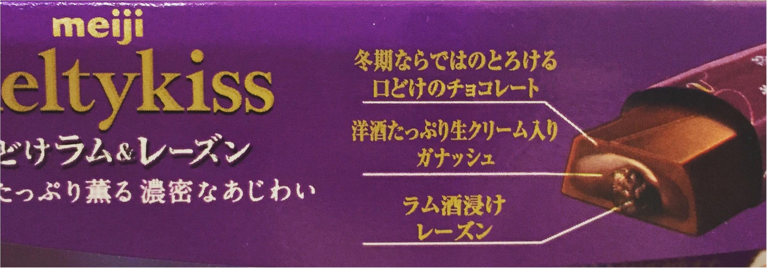 """大好きな""""冬季限定""""チョコ3選✨冬ならではの『洋酒入りチョコ』を楽しもう❤︎≪samenyan≫_8"""