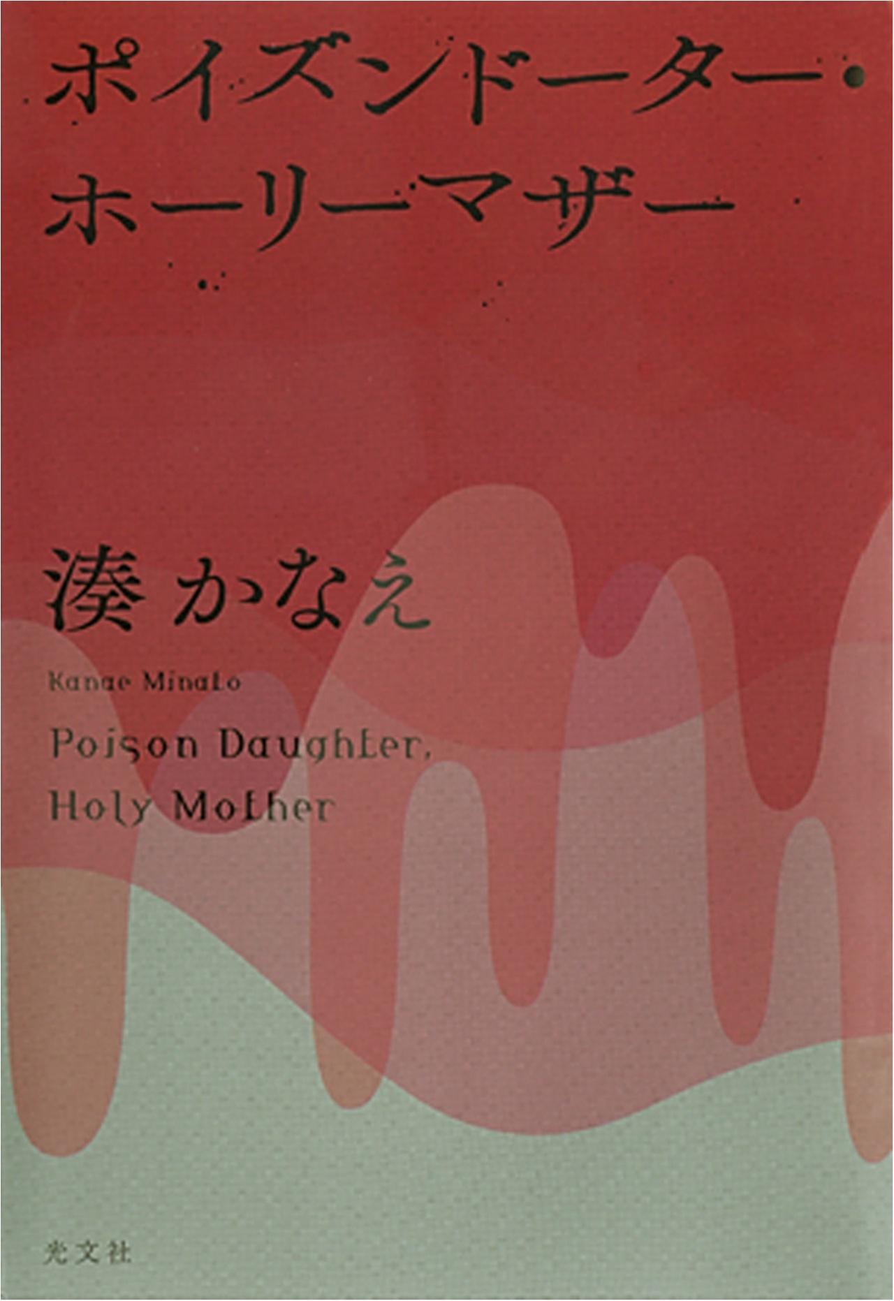 今月のオススメ★BOOK『ポイズンドーター・ホーリーマザー』『はじめてのひと』1巻_1