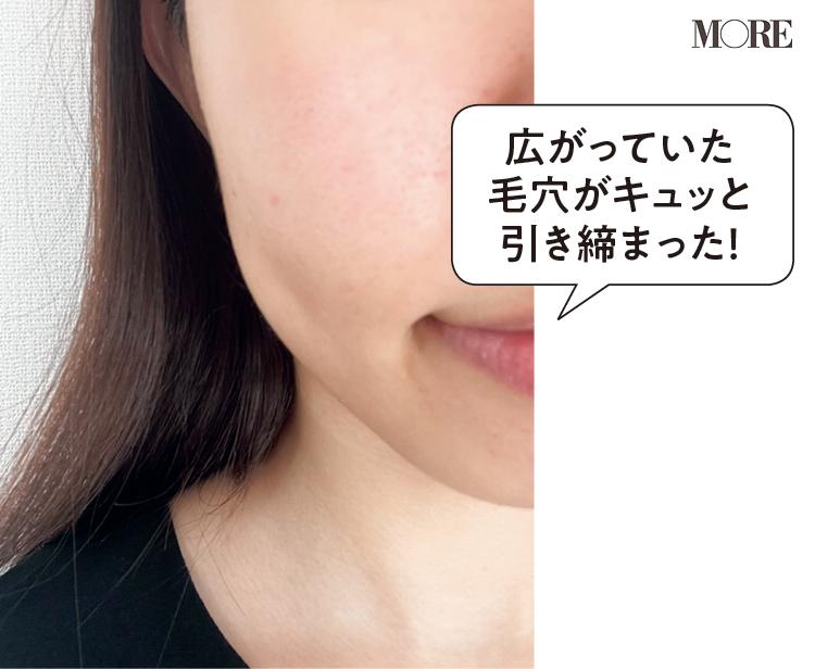 イヴ・サンローラン ピュアショット エッセンス ローション(3週間後)