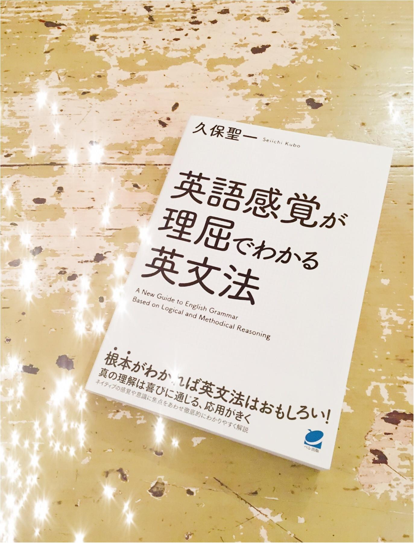 …ஐ 大人になってから英語を学びたいあなたへ༓【英語感覚が理屈で分かる英文法】で語学力を伸ばそう!!! ஐ¨_2