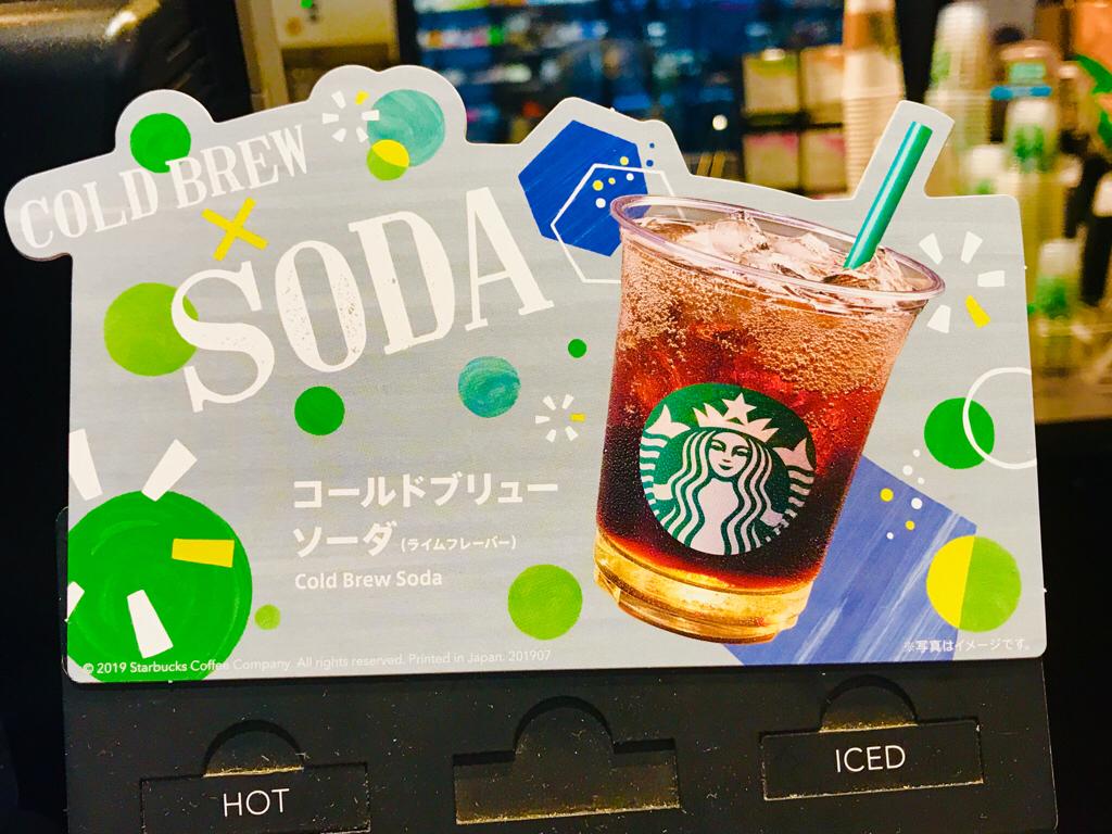 【スタバ新作】新感覚!コーヒーに炭酸!?《コールドブリューソーダ》が想像以上の美味しさ♡_1