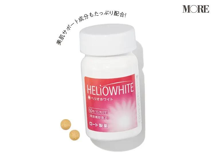 ロート製薬のヘリオホワイト「美肌サポート成分もたっぷり配合」