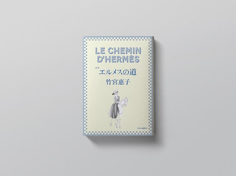 新版『エルメスの道』