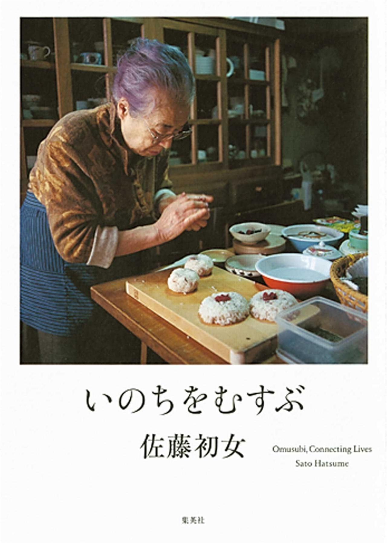 94歳で天に召された佐藤初女さんのメッセージ『いのちをむすぶ』など今月のオススメ★BOOK _1