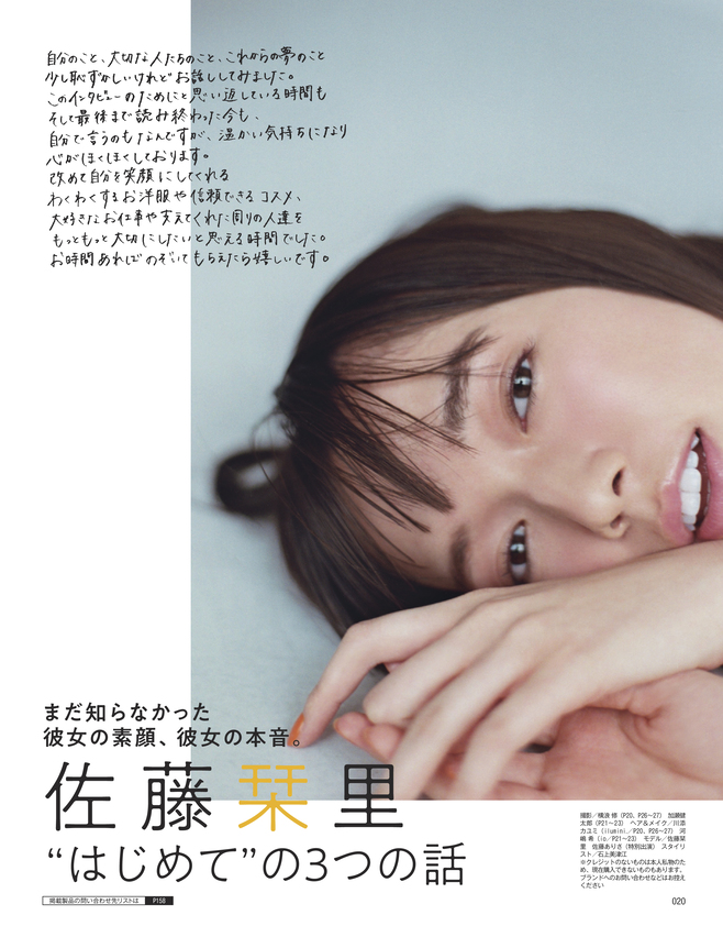 """佐藤栞里 """"はじめて""""の3つの話(1)"""